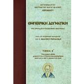 Εμπειρική δογματική της Ορθοδόξου Καθολικής Εκκλησίας