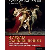Η αρχαία ελληνική ποίηση