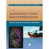 Φαρμακευτική βιοτεχνολογία