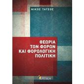 Θεωρία των φόρων και φορολογική πολιτική