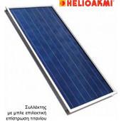 Ηeliokmi Megasun ST-2000 2.1m Συλλεκτης ηλιακού Επιλεκτικός. -(12 ΑΤΟΚΕΣ ΔΟΣΕΙΣ )
