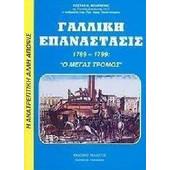 Γαλλική επανάστασις 1789-1799