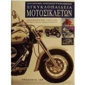 Σύγχρονη εικονογραφημένη εγκυκλοπαίδεια μοτοσικλετών