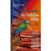 Οι παπαγάλοι δεν διαβάζουν βιβλία