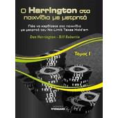 Ο Harrington στα παιχνίδια με μετρητά