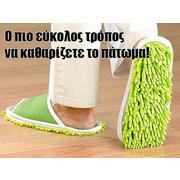 Παντόφλες Καθαρισμού X6 Clean & Gο - Περπατάτε Και Καθαρίσατε! - Χ6 - 001.4718