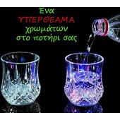 Μαγικό ποτήρι φωτιζόμενο με πολύχρωμες εντυπωσιακές εναλλαγές χρωμάτων COLOR CUP - OEM - 001.6657