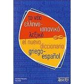 Το νέο ελληνο-ισπανικό λεξικό
