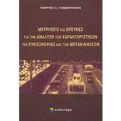 Μετρήσεις και έρευνες για την ανάλυση των χαρακτηριστικών της κυκλοφορίας και των μετακινήσεων