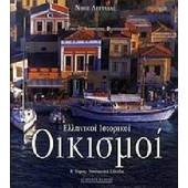 Ελληνικοί ιστορικοί οικισμοί