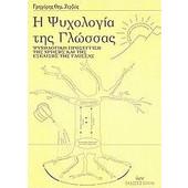Η ψυχολογία της γλώσσας