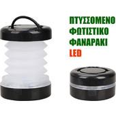 MINI ΦΑΚΟΣ - ΠΤΥΣΣΟΜΕΝΟ ΦΩΤΙΣΤΙΚΟ POCKET CAMPING LIGHT 5x LED - OEM - 001.3953