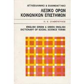 Αγγλοελληνικό και ελληνοαγγλικό λεξικό όρων κοινωνικών επιστημών και αρκτικόλεξων