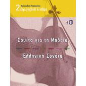 Δύο έργα για βιολί και κιθάρα - Χρύσανθος Μουζακίτης
