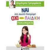 Ναι στη σωστή διατροφή, όχι στην παιδική παχυσαρκία
