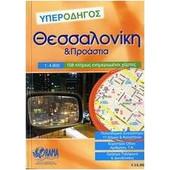 Θεσσαλονίκη υπεροδηγός