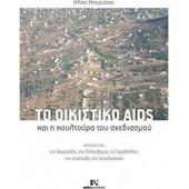 Το οικιστικό Aids και η κουλτούρα του σχεδιασμού