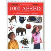 Οι πρώτες μου 1.000 λέξεις στα ελληνικά και τα αγγλικά