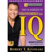 Πώς να αυξήσετε το οικονομικό σας IQ