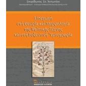 Εισαγωγή στη θεωρία και μορφολογία της ψαλτικής τέχνης και στη βυζαντινή υμνογραφία