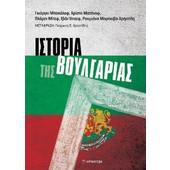 Ιστορία της Βουλγαρίας