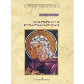 Εισαγωγή στη βυζαντινή μουσική
