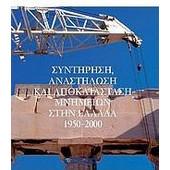 Συντήρηση, αναστήλωση και αποκατάσταση μνημείων στην Ελλάδα 1950 - 2000
