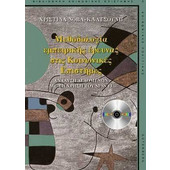 Μεθοδολογία εμπειρικής έρευνας στις κοινωνικές επιστήμες