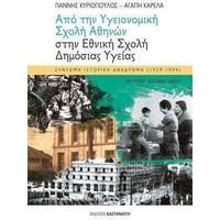 Από την Υγειονομική Σχολή Αθηνών στην Εθνική Σχολή Δημόσιας Υγείας
