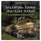 Βυζαντινό πάρκο Τραγαίας Νάξου