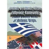 Αγγλικές και γαλλικές λέξεις ελληνικής καταγωγής