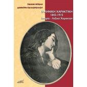 Ελληνική χαρακτική 1843 - 1915