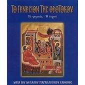 Το Γενέσιον της Θεοτόκου