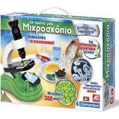AS Company Το Πρώτο Μου Μικροσκόπιο