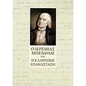 Ο Ιερεμίας Μπένθαμ και η ελληνική επανάσταση