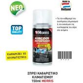 Morris Aircool Refresher Σπρει καθαριστικο κλιματισμου 150ml