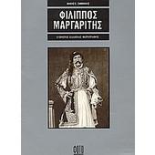 Φίλιππος Μαργαρίτης