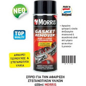 Morris Gasket Remover Σπρει για την αφαιρεση στεγανωτικων υλικων 400ml