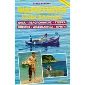 Ψαρότοποι στην Ελλάδα