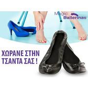 Μαγικές Μπαλαρίνες για να τις έχετε μαζί σας - Ξεκουράστε τα πόδια σας - OEM - 001.4523