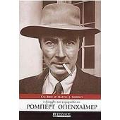 Ο θρίαμβος και η τραγωδία του Ρόμπερτ Οπενχάιμερ