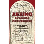 Λεξικό ιατρικής λαογραφίας