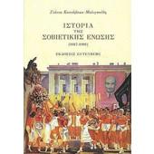 Ιστορία της Σοβιετικής Ένωσης