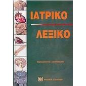 Ιατρικό λεξικό