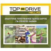 Garmin TOPO Drive Hellas (έως 3 ΑΤΟΚΕΣ ΔΟΣΕΙΣ)