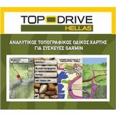 Topo Drive Hellas