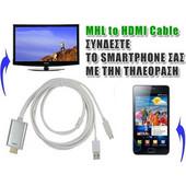 MHL to HDMI Cable ΣΥΝΔΕΣΤΕ ΤΟ SMARTPHONE ΣΑΣ ΜΕ ΤΗΝ ΤΗΛΕΟΡΑΣΗ - OEM - 001.4001