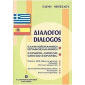 Διάλογοι ελληνοϊσπανικοί - ισπανοελληνικοί