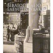 Βιβλιοπωλείο Ελευθερουδάκη