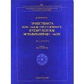 Προσκτίσματα των παλαιοχριστιανικών βυζαντινών και μεταβυζαντινών ναών